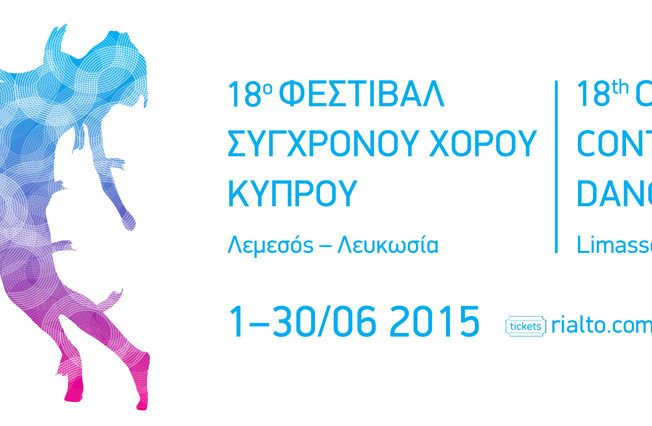 north-cyprus-eighteenth-Cyprus-Contemporary-Dance-Festival