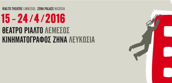 14th Cyprus Film Days International Festival